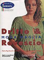 "Журнал по вязанию ""Dritto & Rovescio. Moda maglia"" ХХIII"