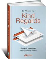 Дон-Мишель Бод Kind regards: Деловая переписка на английском языке