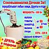 Универсальная доступная надежная соковыжималка Дачная 2в1 для любых овощей, фруктов и ягод