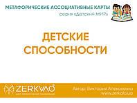 """""""Детские способности"""" (Алексеенко Виктория) - Метафорические ассоциативные карты"""
