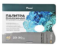 Палитра бумажная для одноразового использования 60гр/м2, 40 листов, 23*30 см, Pinax TP-2330