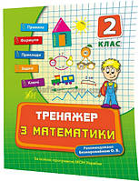 2 клас / Математика. Тренажер / Коротяева / Ула
