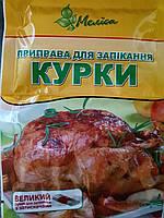 """Приправа с рукавом  для запекания курицы 30 гр """"Мелиса"""""""