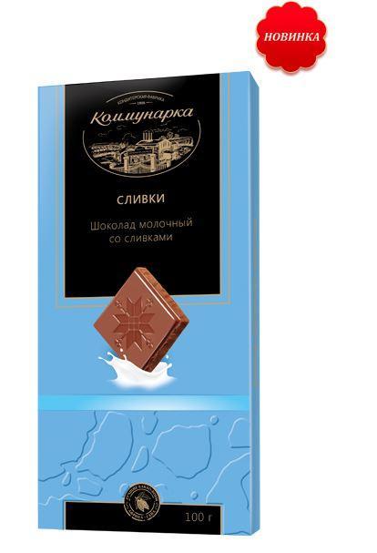 Шоколад «КОММУНАРКА» молочный со сливками, 100 г