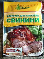 """Приправа с рукавом  для запекания свинины 30 гр """"Мелиса"""""""