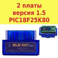 Автосканер ELM327 Блютуз/Bluetooth v1.5 PIC 25K80 OBD2 (2 платы)