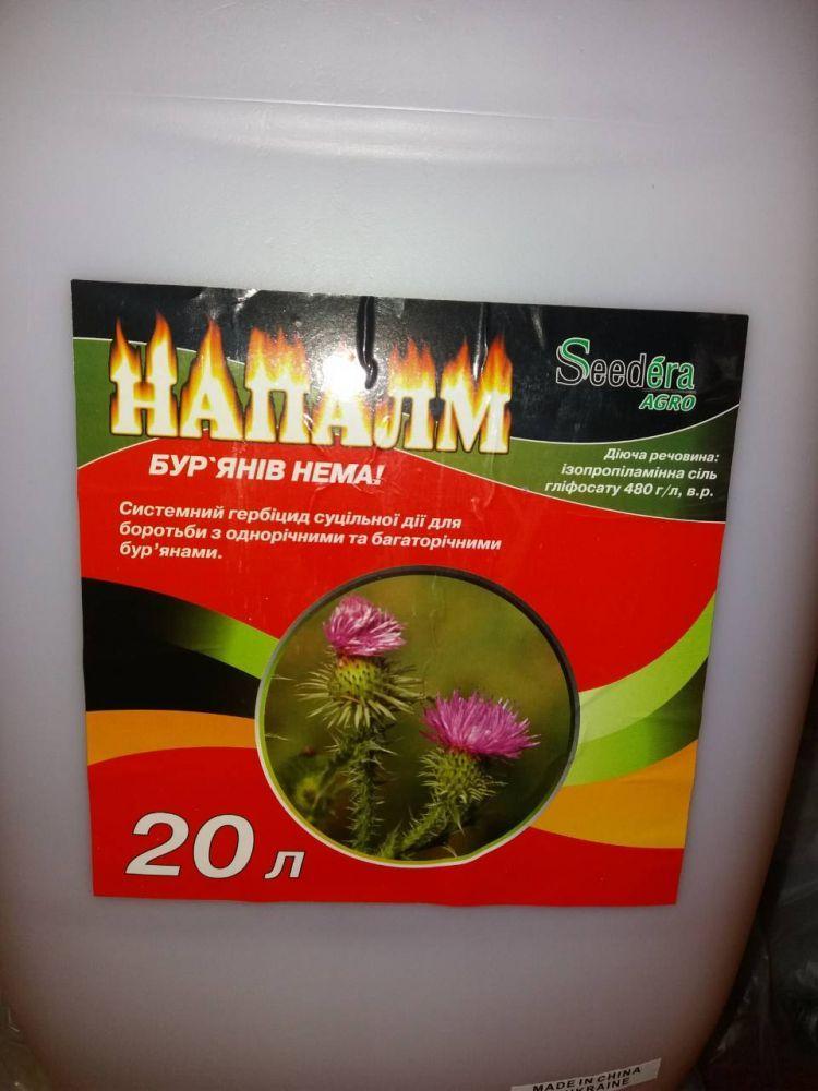 Гербицид Напалм (гербицид Раундап)