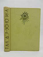 Гелиодор. Эфиопика (б/у).