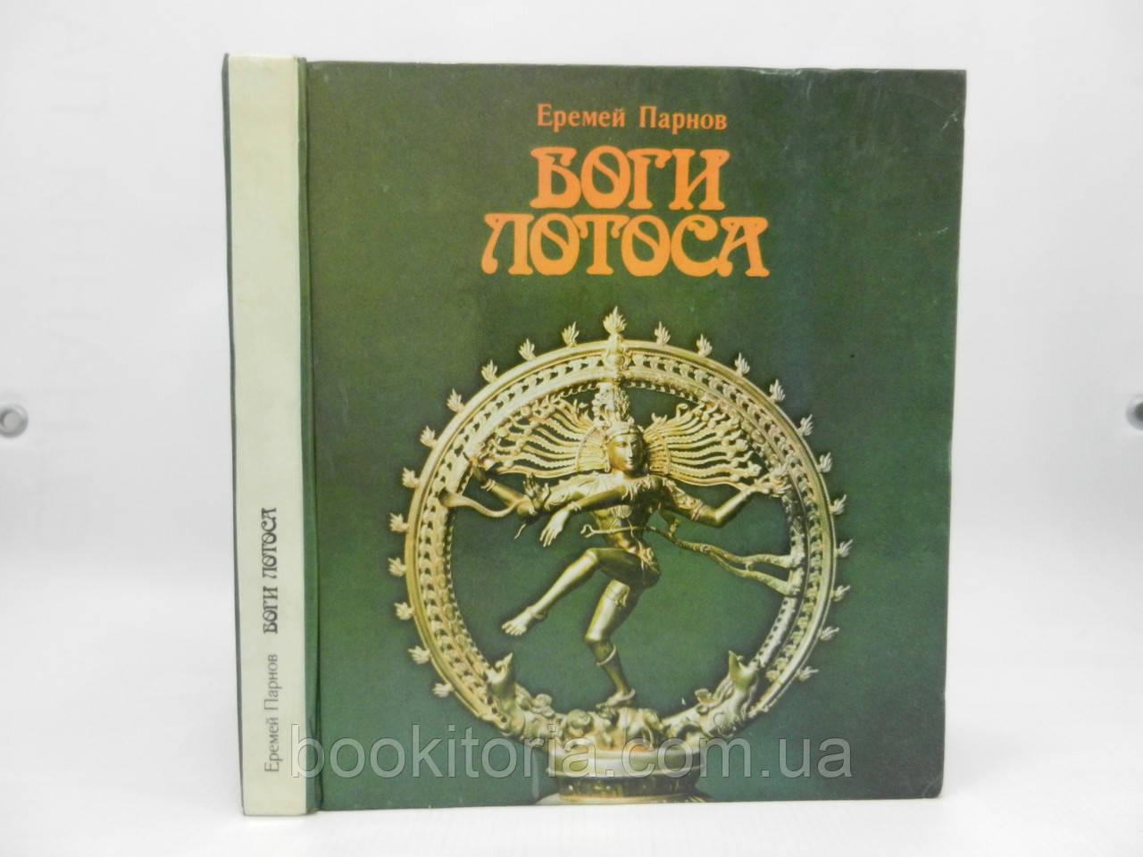 Парнов Е. Боги лотоса (б/у).