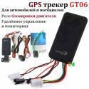 Автомобильный GPS трекер GT06, Блокировка двигателя