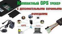 GPS трекер автомобильный GT06 (с реле блокировки двигателя)