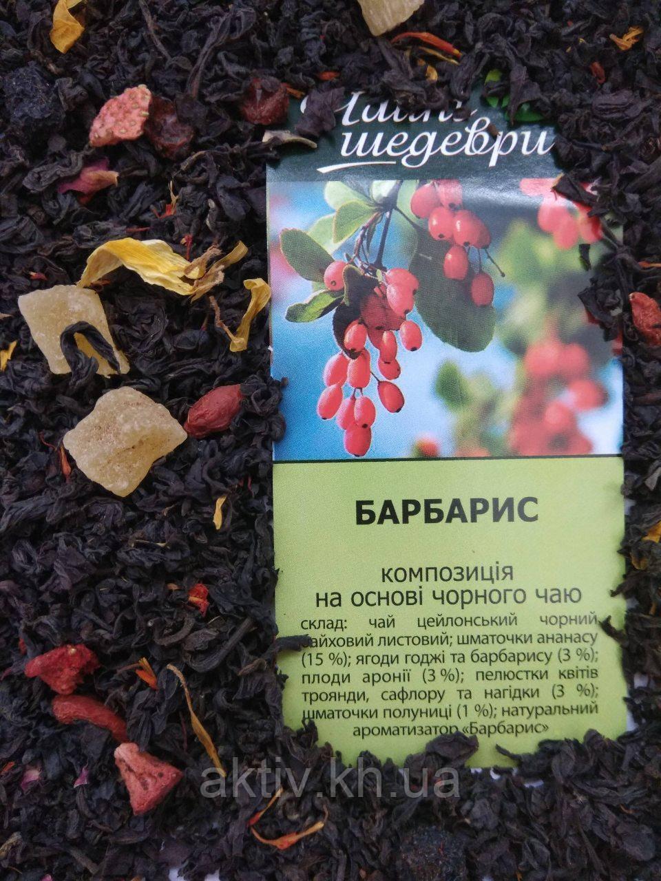 Чай чорний з барбарисом