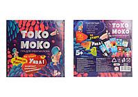 Настольная игра на воображение Strateg Токо-Моко 30257