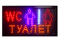 🔥✅ Светодиодная рекламная вывеска TL-101 Туалет 48x25 см