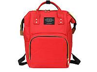 Рюкзак для мам і дитячих речей Living  Червоний