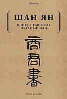 Шан Ян Книга правителя области Шан