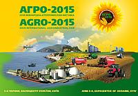 Выставка AGRO-2015