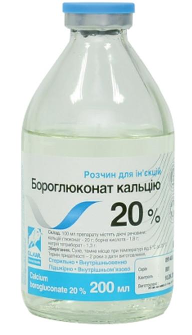 Бороглюконат кальция 20%, 200мл