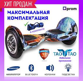 Гироборд Smart Balance 10 Огонь-Лед. С приложением TaoTao. С самобалансировкой