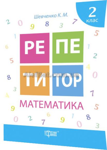 2 клас / Математика. Репетитор / Шевченко / Торсинг