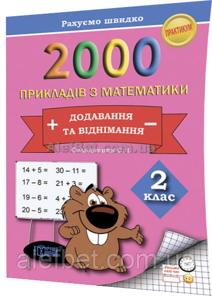 2 клас / Математика. 2000 прикладів. Додавання та віднімання / Солодовник / Торсинг