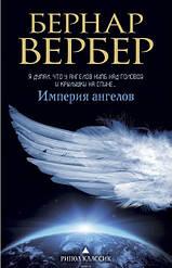"""Бернар Вербер """"Империя ангелов"""""""