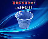 Стакан 95073 РР, фото 2