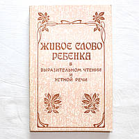 """Книга """"Живое слово ребенка в выразительном чтении и устной речи"""" Н. Сентюрина"""