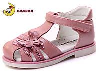 Босоножки для девочки Сказка Сандали кожаные ортопедические с твердой пяткой и закрытым носком, 26 р (розовые)