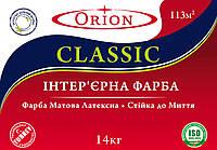ORION CLASSIC - Краска для внутренних работ. Матовая, стойкая к мытью. 5л - 10л.