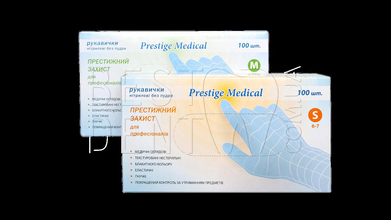 Рукавички нітрил сині Prestige Medical 50пар/упак (M)