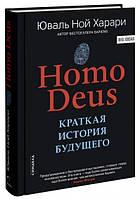 """Юваль Ной Харари """"Homo Deus. Краткая история будущего"""" (оригинал, твердый переплет)"""