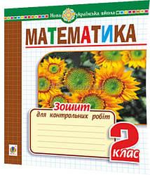 2 клас / Математика. Зошит для контрольних робіт (НУШ) / Будна / Богдан