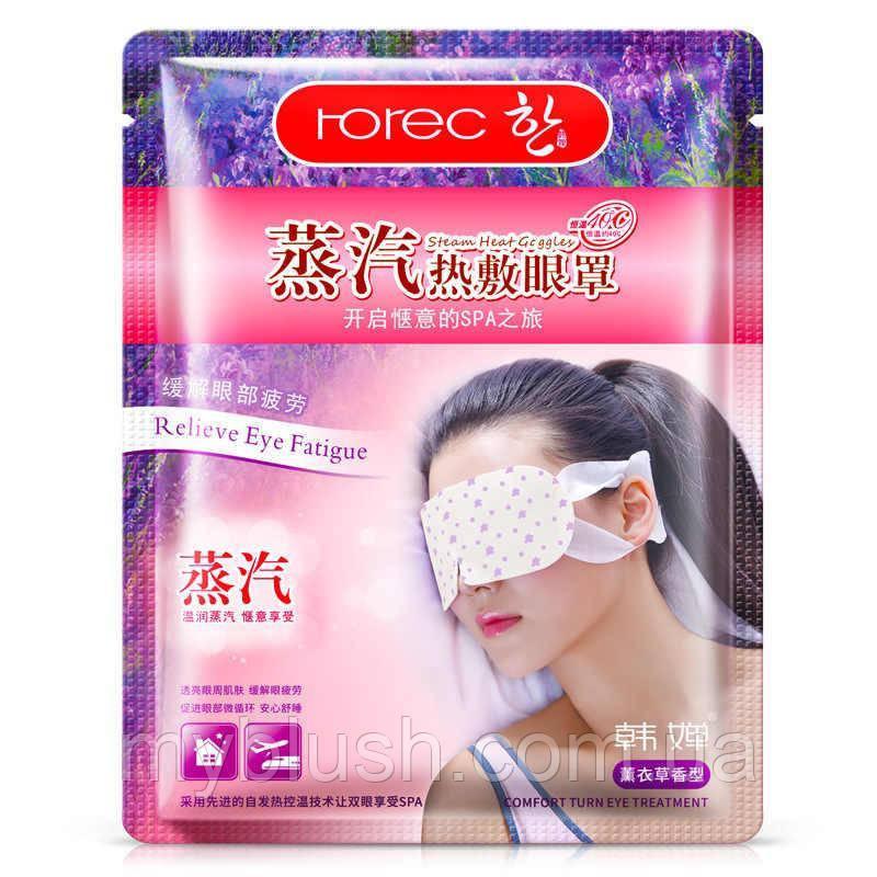Горячая маска для глаз Rorec (Лаванда)