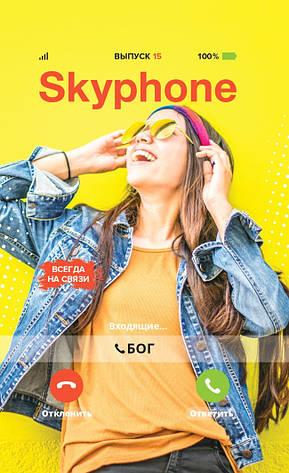 Skyphone, фото 2