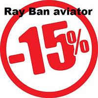 Очки Ray Ban aviator. Скидка 15%