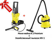 Минимойка Karcher K 2 premium + MV 2