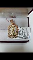 Золотая икона Николай.