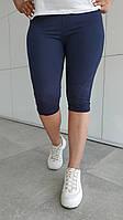 Бриджи женские №08083 БОЛЬШИЕ размеры трикотаж чёрный синий