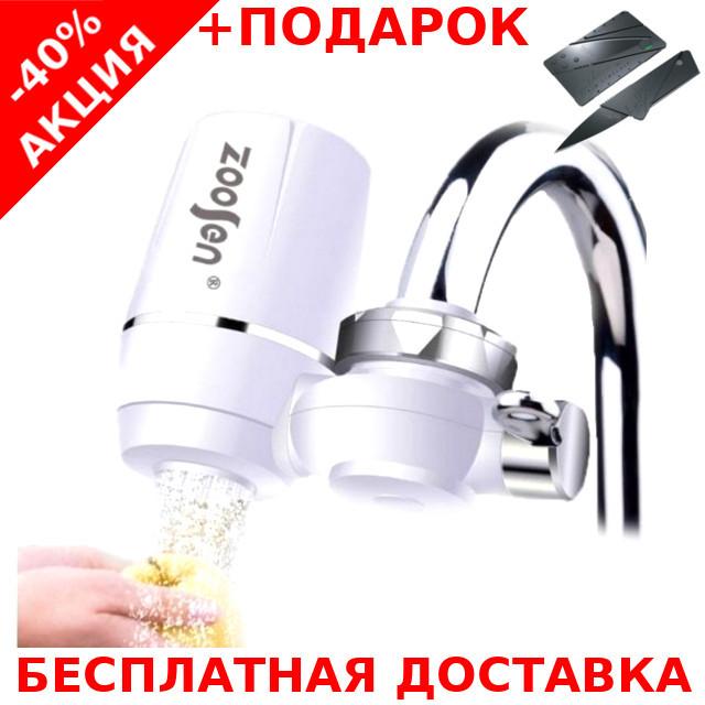 Насадка на кран для очистки воды Water Purifier Zoosen проточный бытовой фильтр + нож-визитка