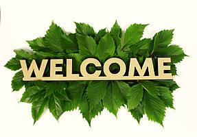 "Слово деревянное ""Welcome"""