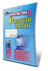 8 клас / Інформатика. Робочий зошит до підручника / Ривкінд, Лисенко / Генеза