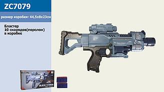 Бластер (Пулемет) Blaze Storm ZC7079 (24шт) батар. з м'якими патронами, прицілом в кор. 45*8,5*24 см
