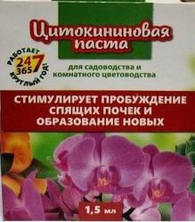 Цитокининовая паста 1,5 мл