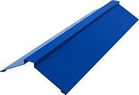 Конек кровельный, 2 м, фигурный, Цвет синий 5005, метал+цинк+полимер