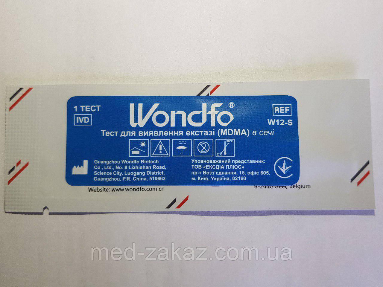 Тест на экстази (MDMA) W12-S, WONDFO