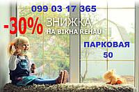 Комплектующие к окнам и сеткам, ремонт и регулировка окон в Краматорске