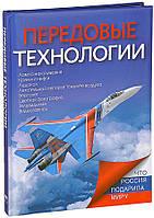 Татьяна Ивашкова Передовые технологии (68129)