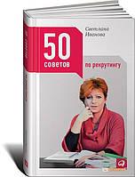 Светлана Иванова 50 советов по рекрутингу (162246)