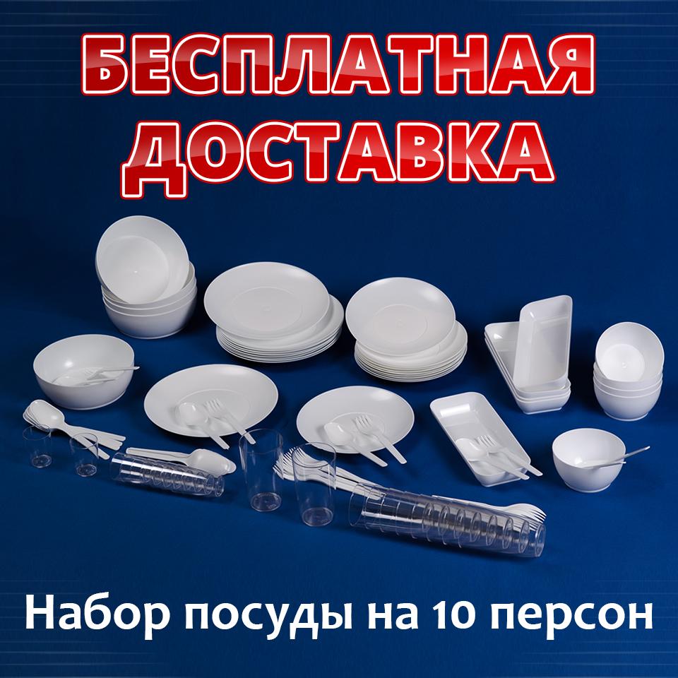 Набор пластиковой посуды на 10 персон